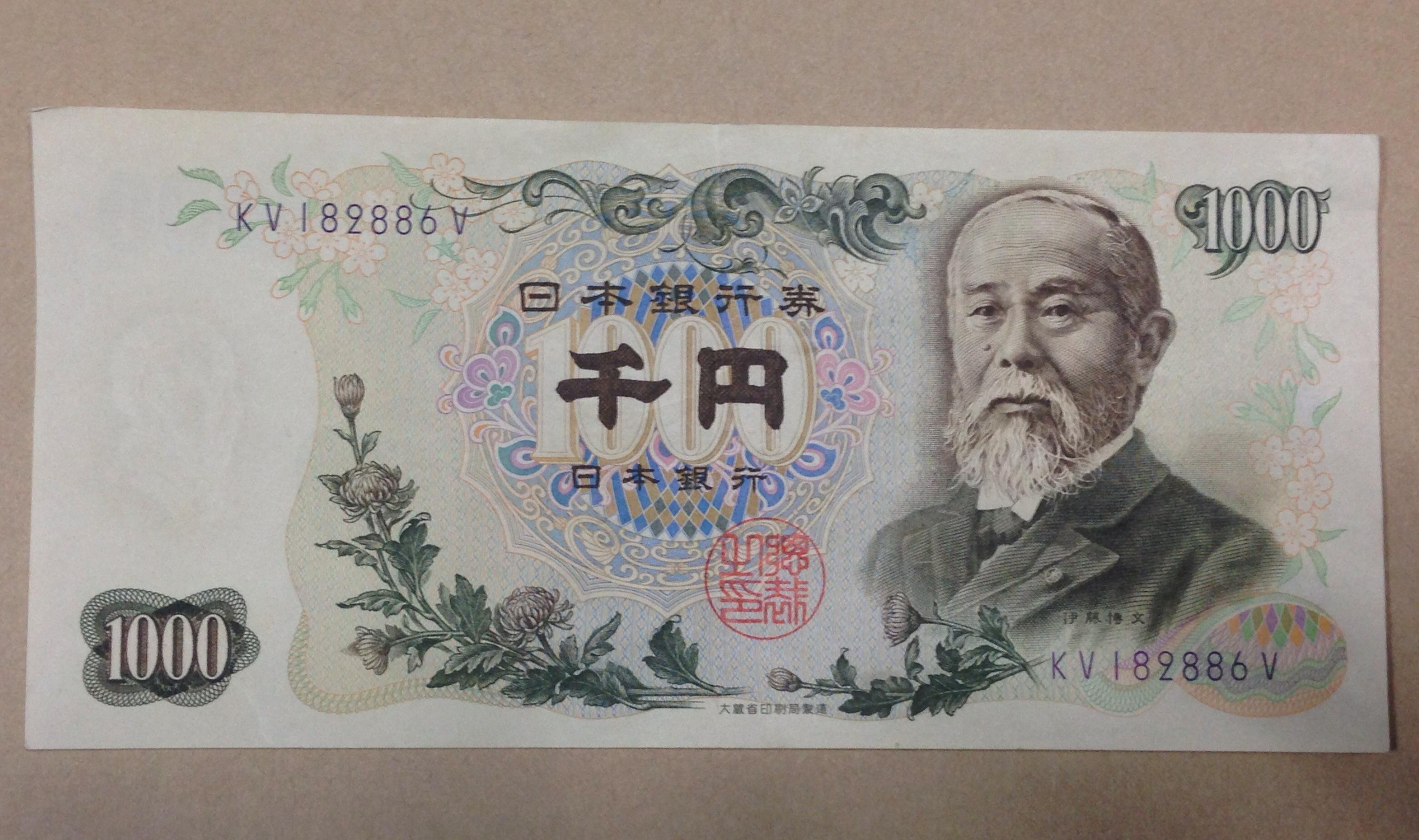 伊藤博文1000円