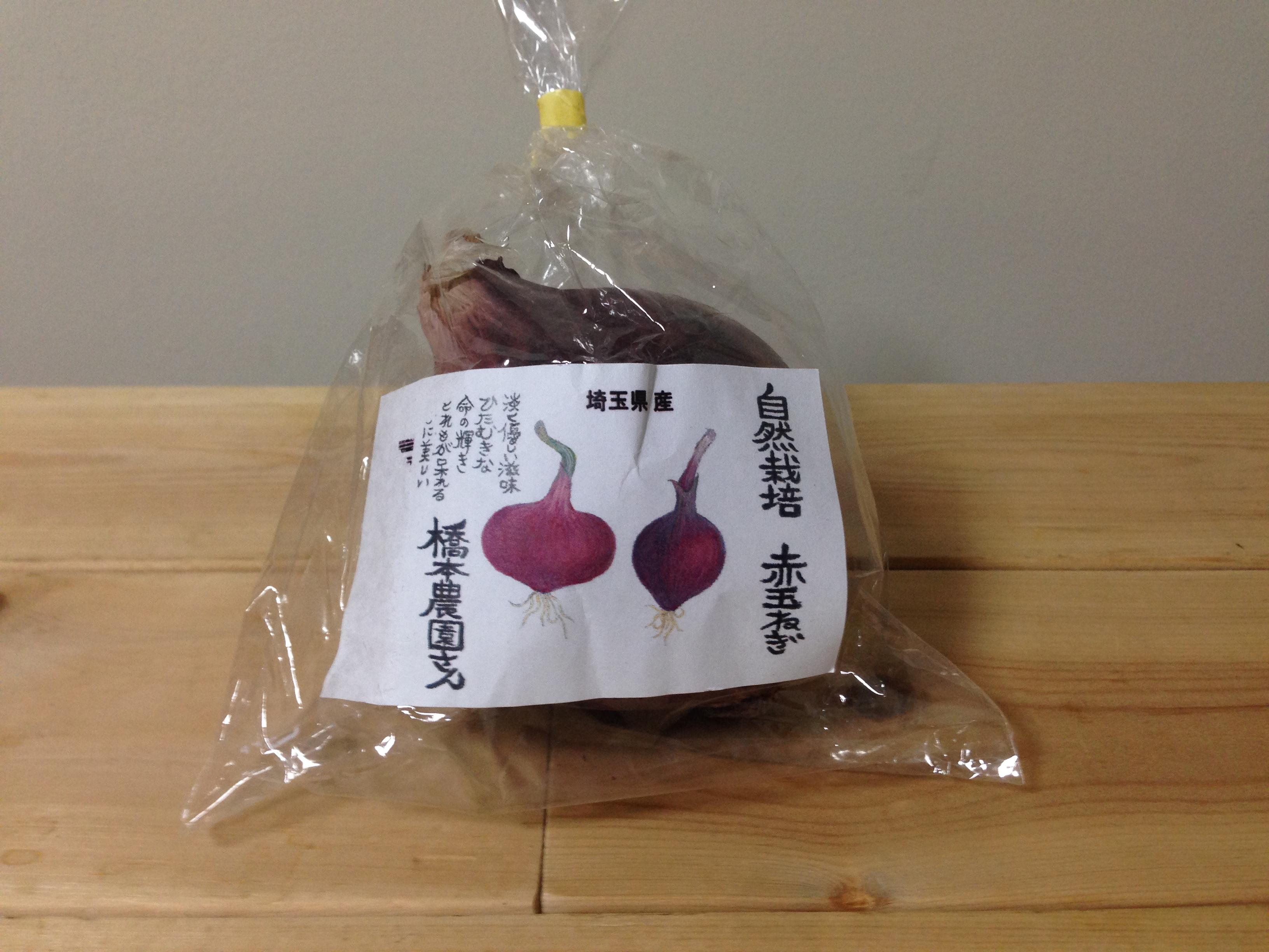 自然栽培 橋本農園 赤玉ねぎ