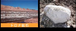 トロナ鉱石
