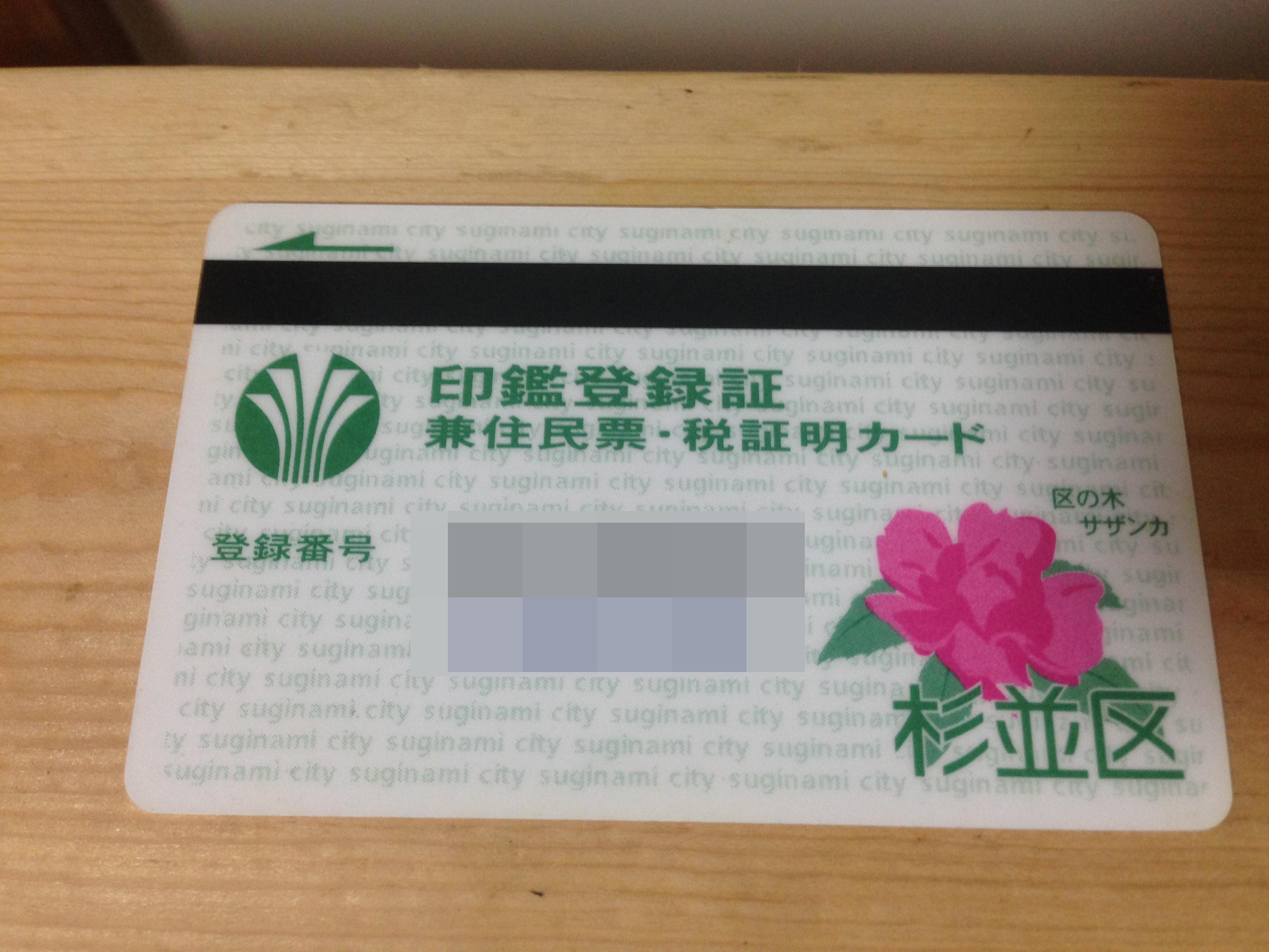 印鑑登録証兼住民票・税証明カード