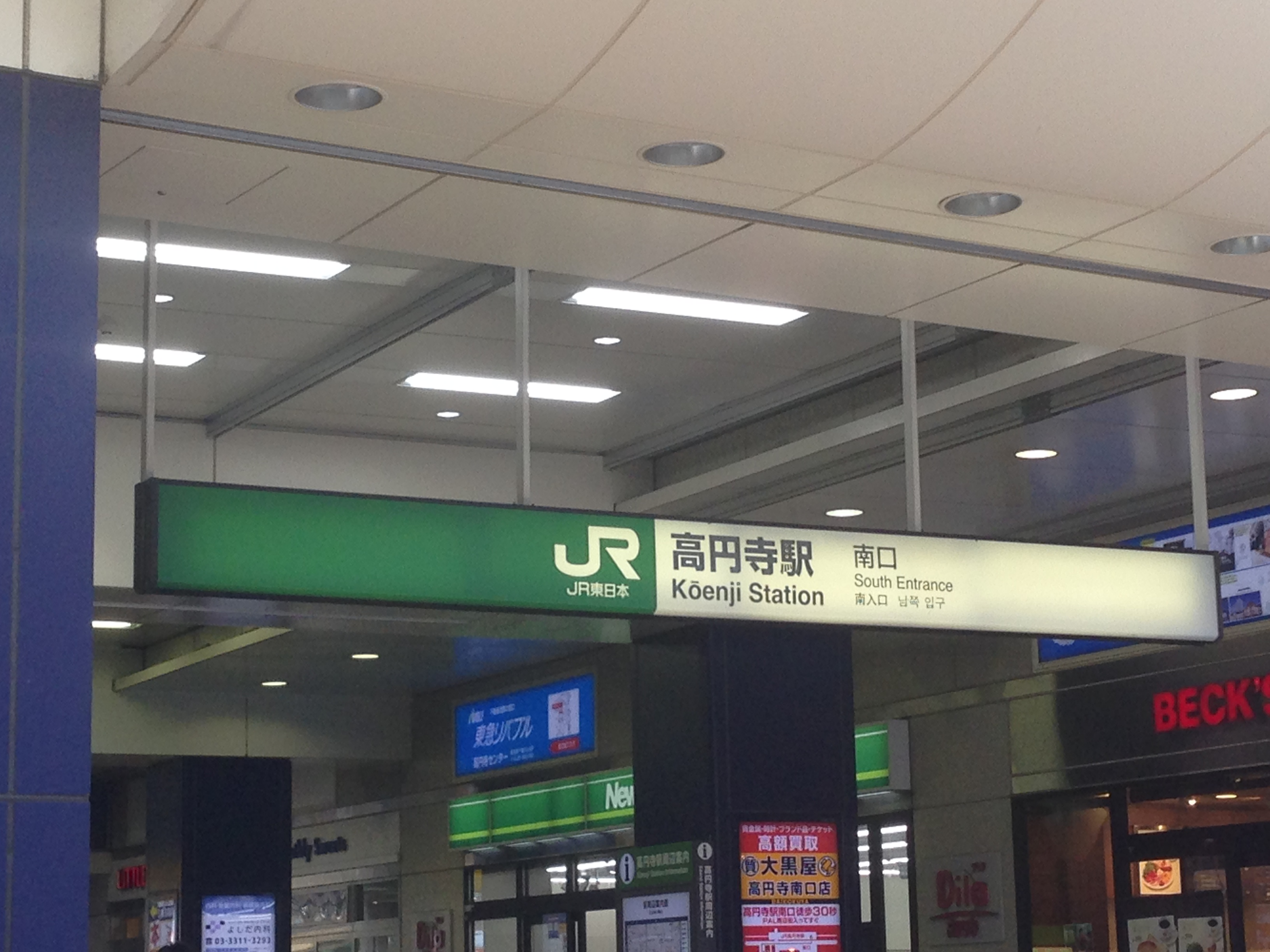 JR高円寺駅
