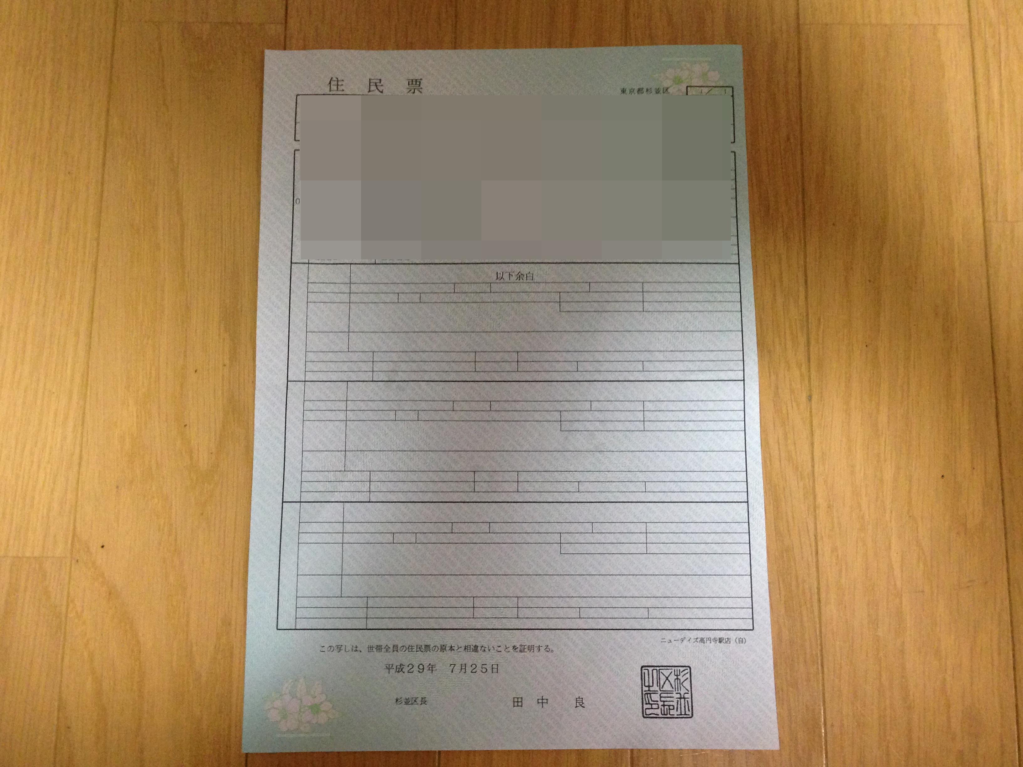住民票の写し