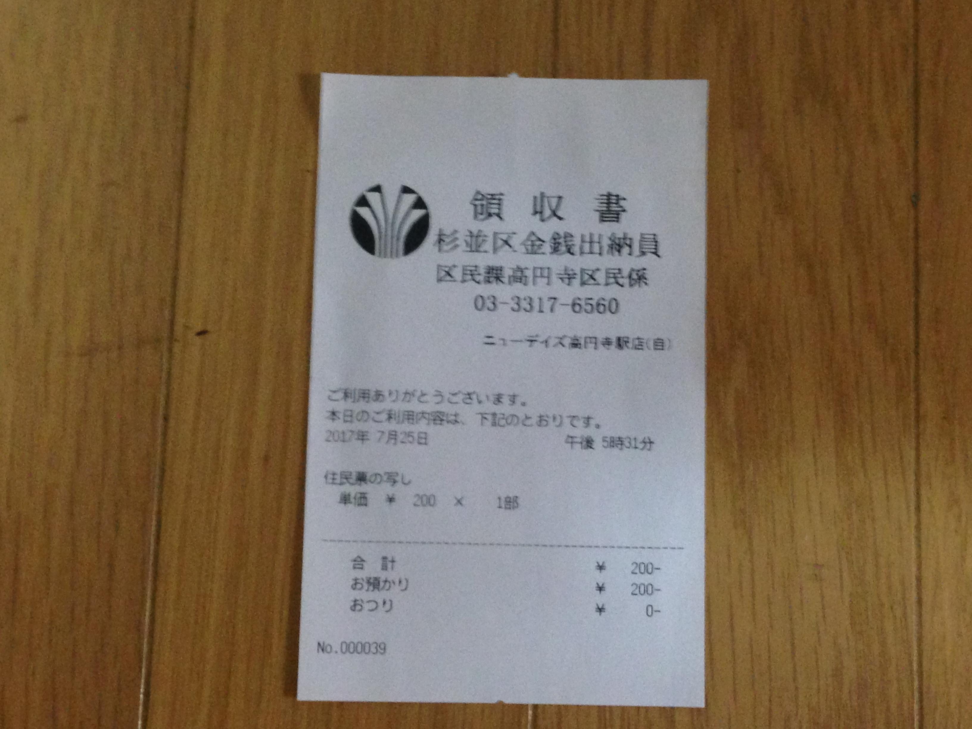 住民票の写し 領収証