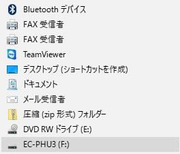 EC-PHU3 データ転送