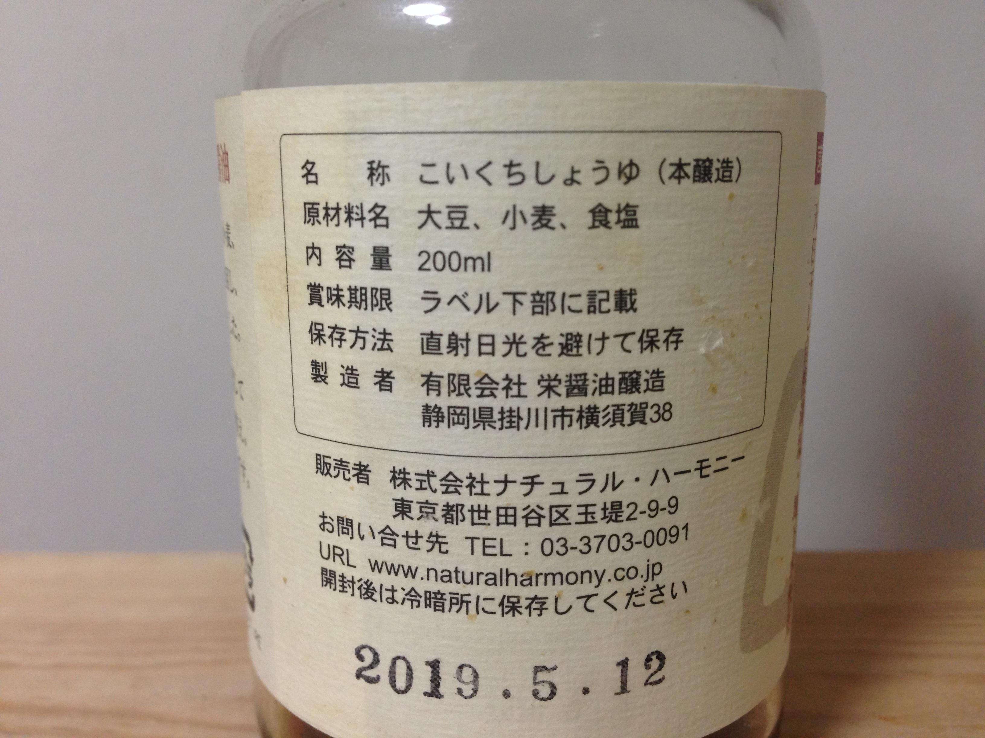 蔵の雫 醤油