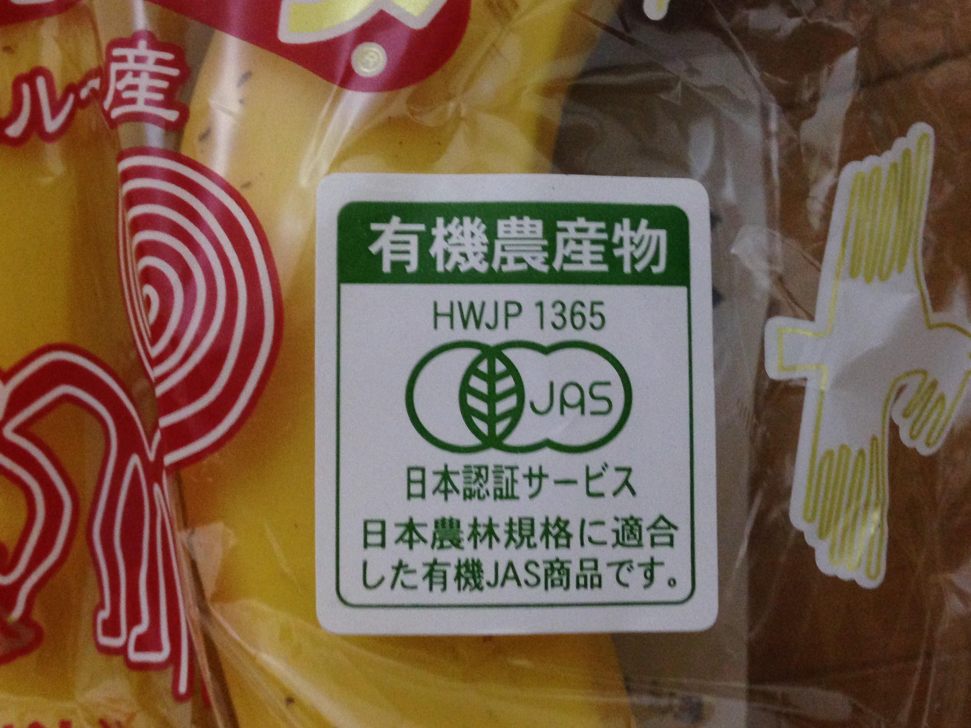 有機JAS バナナ