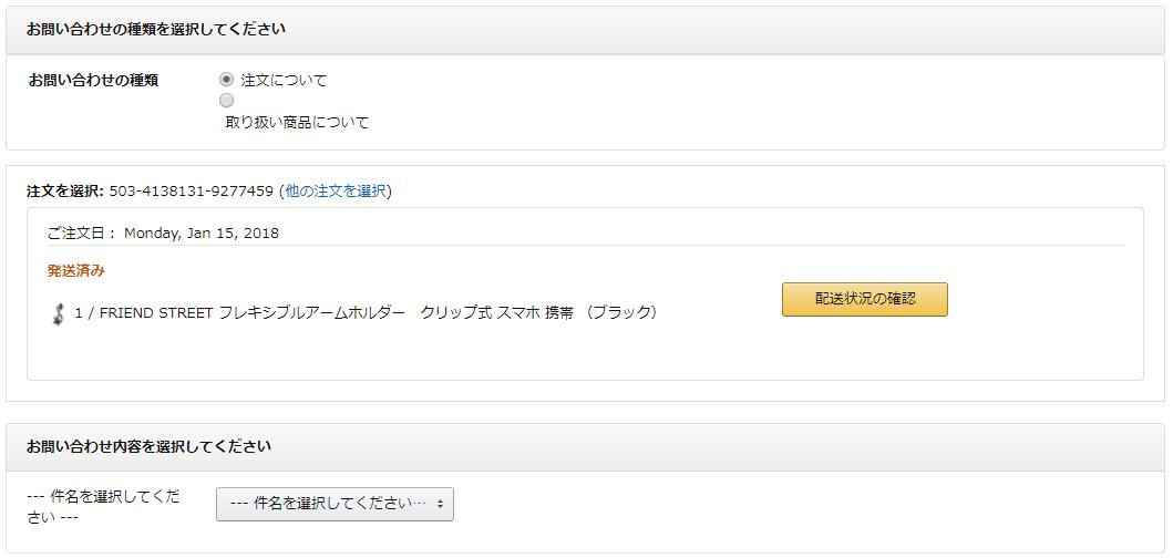 Amazon トラブル