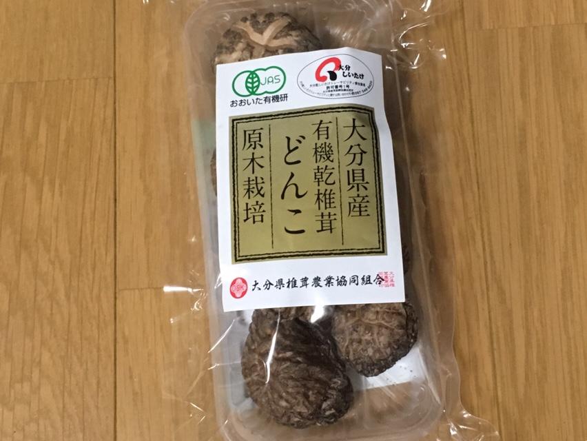 大分県産「どんこ(干し椎茸)」