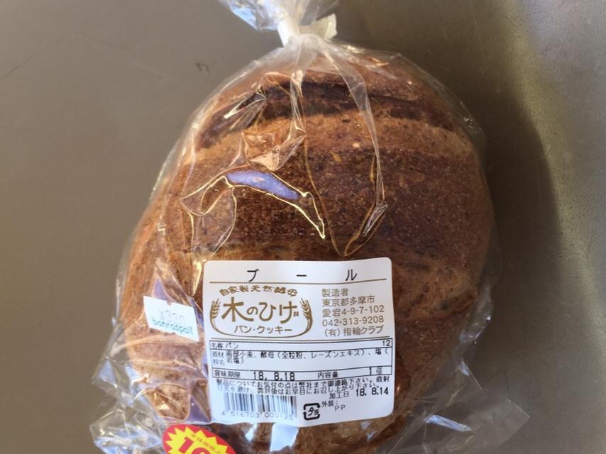 木のひげパン ブール