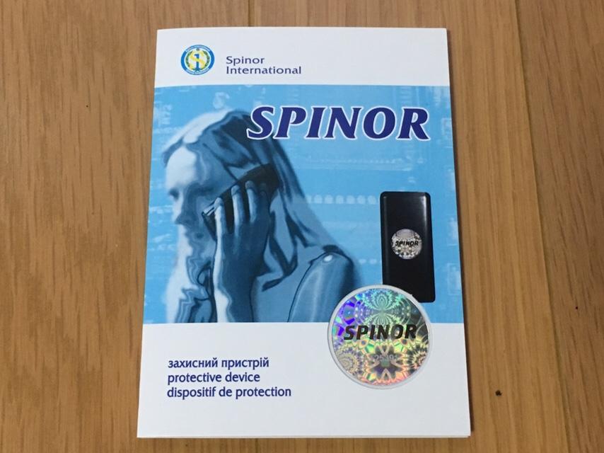 スピノル(SPINOR)