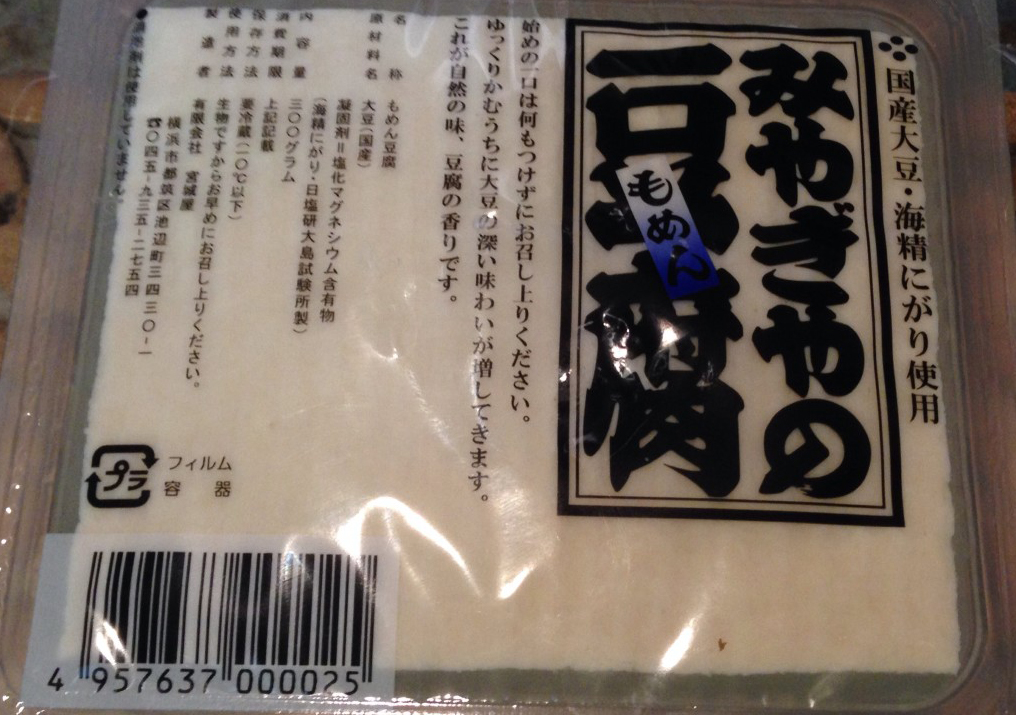 みやぎの豆腐