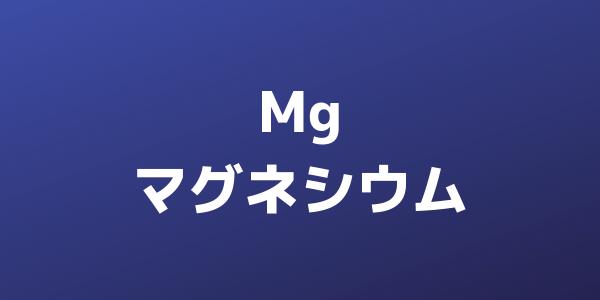 Mg マグネシウム