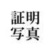 【ピクチャン コンビニ証明写真】高すぎる証明写真を、たった200円で撮ってみた。