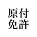 原付(原動機付自転車)免許取得の流れ・・・東京都、府中運転免許試験場(前編)
