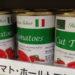 【トマト缶 危険】安すぎるトマト缶の危険性について